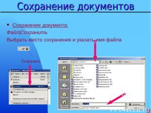 Сохранение документов Сохранение документа: Файл Сохранить Выбрать место сохране