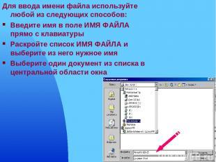 Для ввода имени файла используйте любой из следующих способов: Введите имя в пол
