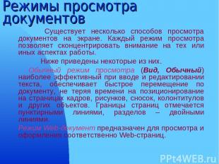 Режимы просмотра документов Существует несколько способов просмотра документов н