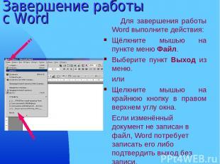 Завершение работы с Word Для завершения работы Word выполните действия: Щёлкните