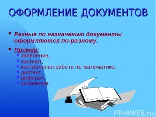 ОФОРМЛЕНИЕ ДОКУМЕНТОВ Разные по назначению документы оформляются по-разному. При