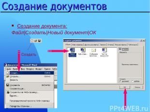 Создание документов Создание документа: Файл Создать Новый документ ОК