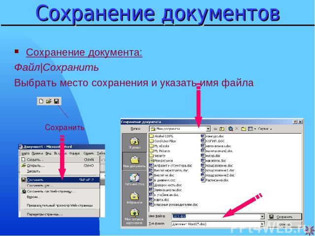 Сохранение документов Сохранение документа: Файл Сохранить Выбрать место сохранения и указать имя файла