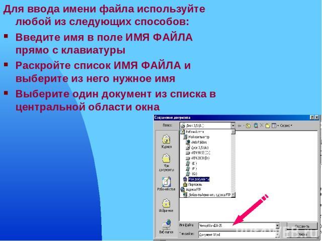 Для ввода имени файла используйте любой из следующих способов: Введите имя в поле ИМЯ ФАЙЛА прямо с клавиатуры Раскройте список ИМЯ ФАЙЛА и выберите из него нужное имя Выберите один документ из списка в центральной области окна