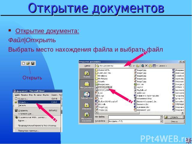 Открытие документа: Файл Открыть Выбрать место нахождения файла и выбрать файл Открытие документов