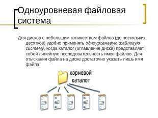 Одноуровневая файловая система Для дисков с небольшим количеством файлов (до нес