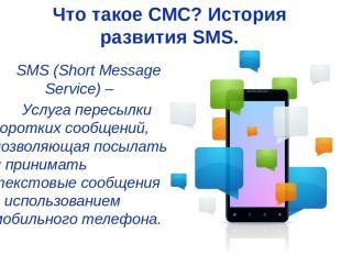 Что такое СМС? История развития SMS. SMS (Short Message Service) – Услуга пересы