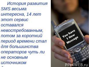 История развития SMS весьма интересна, 14 лет этот сервис оставался невостребова