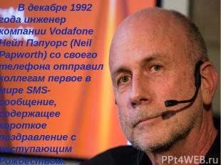 В декабре 1992 года инженер компании Vodafone Нейл Пэпуорс (Neil Papworth) со св