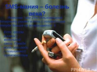 SMS-мания – болезнь века? Известно, что 15% пользователей Интернета уходят в сет