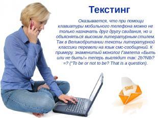 Текстинг Оказывается, что при помощи клавиатуры мобильного телефона можно не тол