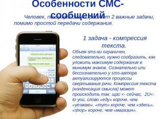 Особенности СМС-сообщений Человек, пишущий смски, решает 2 важные задачи, помимо