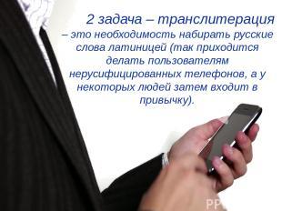 2 задача – транслитерация – это необходимость набирать русские слова латиницей (