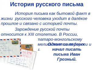 История русского письма История письма как бытовой факт в жизни русского человек