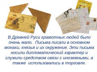 В Древней Руси грамотных людей было очень мало. Письма писали в основном монахи,