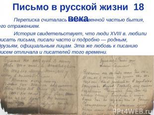 Письмо в русской жизни 18 века Переписка считалась естественной частью бытия, ег