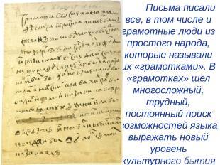 Письма писали все, в том числе и грамотные люди из простого народа, которые назы