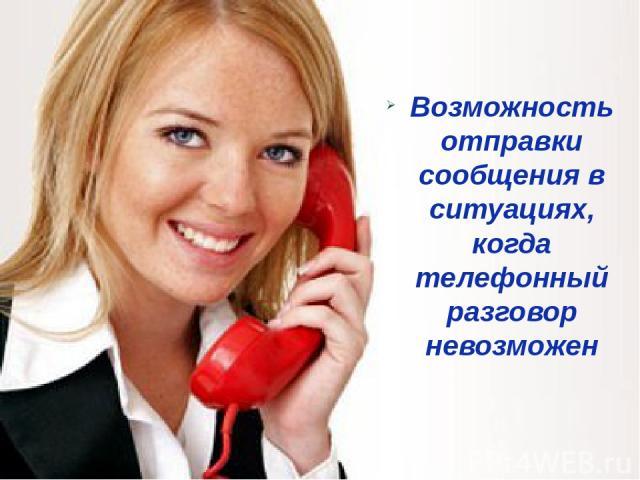 Возможность отправки сообщения в ситуациях, когда телефонный разговор невозможен