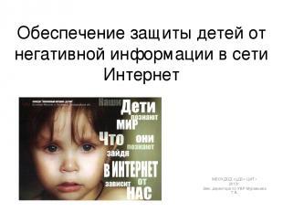 Обеспечение защиты детей от негативной информации в сети Интернет МБОУДОД «ЦДО»