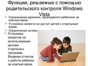 Функции, решаемые с помощью родительского контроля Windows Vista Ограничение вре