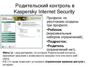 Родительский контроль в Kaspersky Internet Security Профили: по умолчанию создан