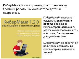 КиберМама™ позволяет создавать расписание работы ребенка за компьютером, запреща