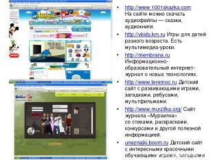 http://www.1001skazka.com Насайте можно скачать аудиофайлы— сказки, аудиокниги