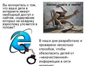 Вы волнуетесь о том, что ваши дети в интернете имеют свободный доступ к сайтам,