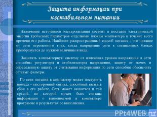 Защита информации при нестабильном питании Назначение источников электропитания