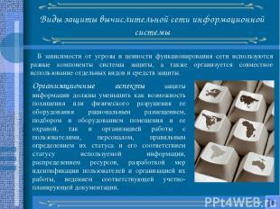 Виды защиты вычислительной сети информационной системы В зависимости от угрозы и