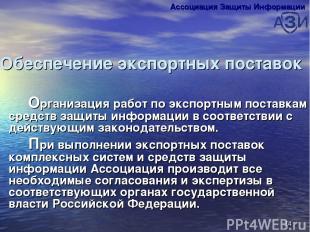 * Обеспечение экспортных поставок Организация работ по экспортным поставкам сред