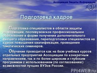* Подготовка кадров Подготовка специалистов в области защиты информации, послеву
