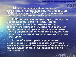 * Межрегиональная общественная организация «Ассоциация защиты информации» (АЗИ)