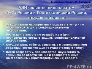 * АЗИ является лицензиатом ФСБ России и Гостехкомиссии России, что дает ей право
