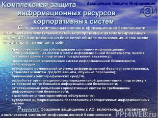 * Комплексная защита информационных ресурсов корпоративных систем предпроектный