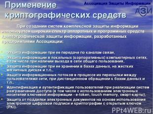 * Применение криптографических средств защита информации при ее передаче по кана