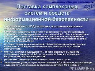 * Поставка комплексных систем и средств информационной безопасности средства защ