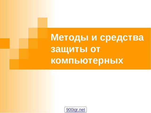 Методы и средства защиты от компьютерных вирусов 900igr.net