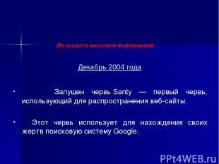 Декабрь 2004 года Запущен червь Santy — первый червь, использующий для распростр