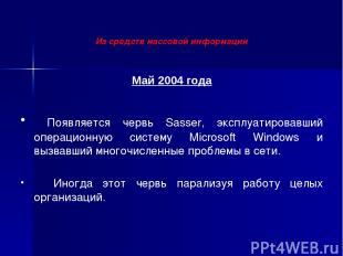 Май 2004 года Появляется червь Sasser, эксплуатировавший операционную систему Mi