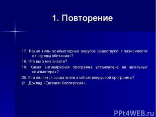 1. Повторение 17. Какие типы компьютерных вирусов существуют в зависимости от «с