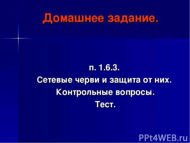 Домашнее задание. п. 1.6.3. Сетевые черви и защита от них. Контрольные вопросы. Тест.