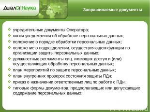 учредительные документы Оператора; копия уведомления об обработке персональных д