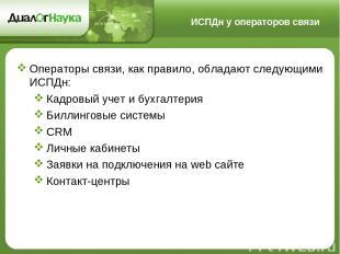 Операторы связи, как правило, обладают следующими ИСПДн: Кадровый учет и бухгалт