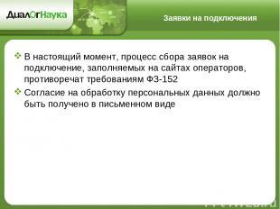 В настоящий момент, процесс сбора заявок на подключение, заполняемых на сайтах о