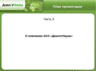 План презентации Часть 3 О компании ЗАО «ДиалогНаука»
