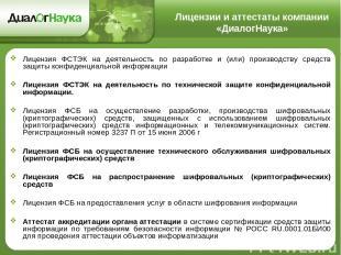 Лицензии и аттестаты компании «ДиалогНаука» Лицензия ФСТЭК на деятельность по ра