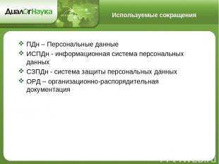 Используемые сокращения ПДн – Персональные данные ИСПДн - информационная система