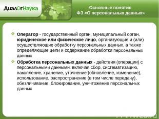 Основные понятия ФЗ «О персональных данных» Оператор - государственный орган, му