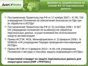 """Постановление Правительства РФ от 17 ноября 2007 г. N 781 """"Об утверждении Положе"""